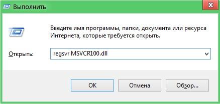 Msvr100 dll скачать бесплатно
