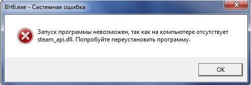 Steam api64 dll отсутствует что делать