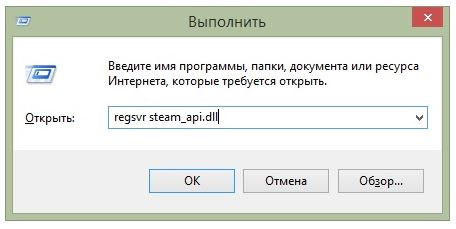 Steam apir dll скачать