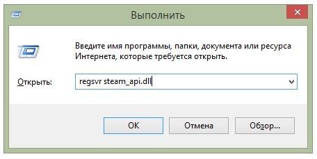 Файл steam api dll
